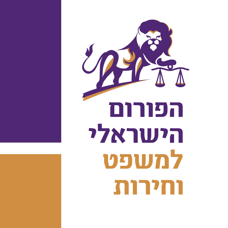 הפורום הישראלי למשפט וחירות