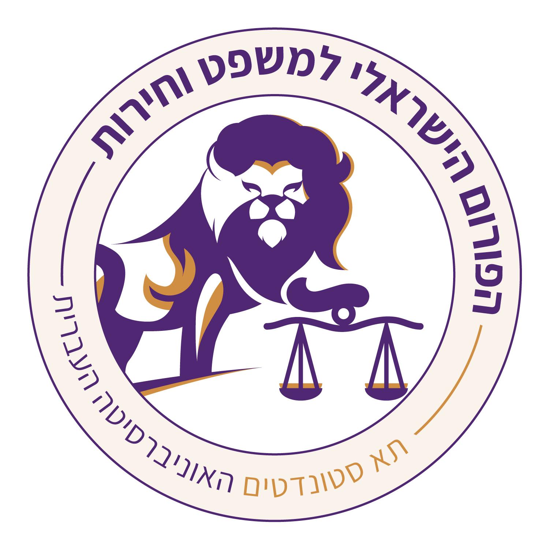 תא משפט וחירות - האונ' העברית