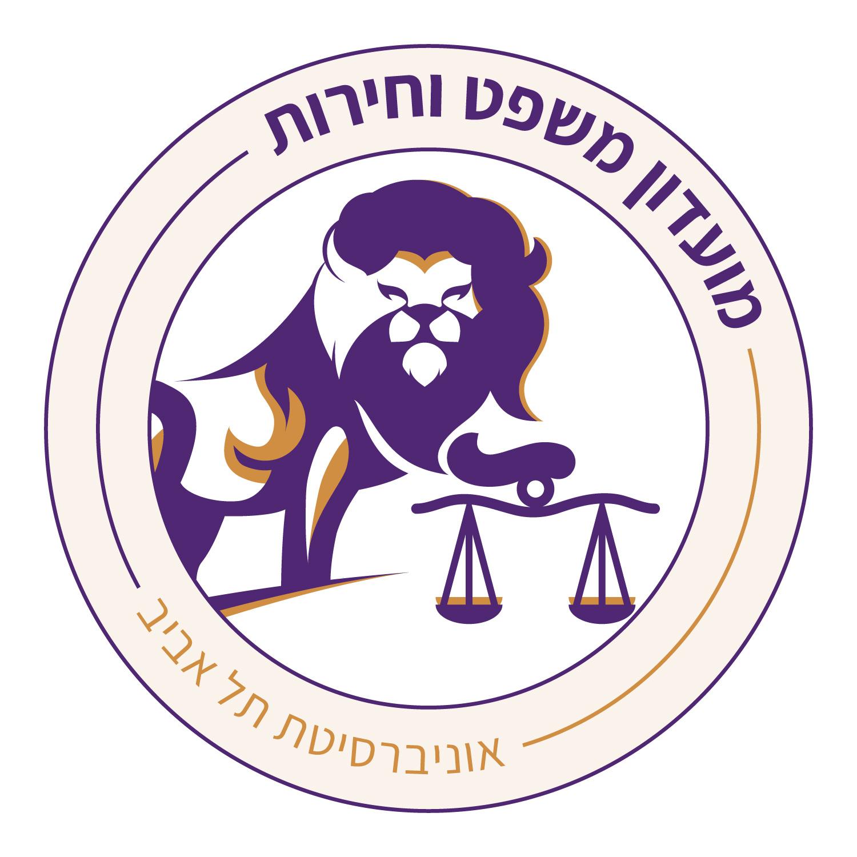 מועדון משפט וחירות - אונ' תל אביב