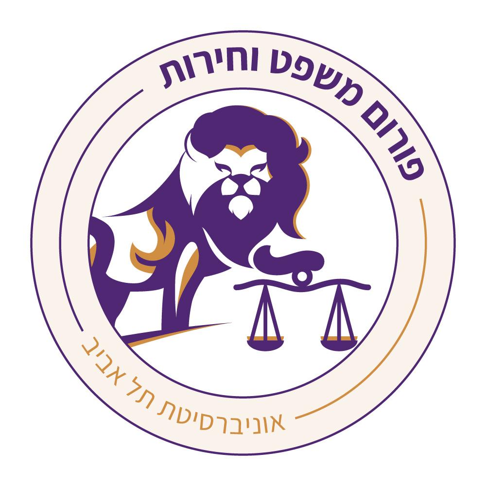 פורום משפט וחירות - אונ' תל אביב