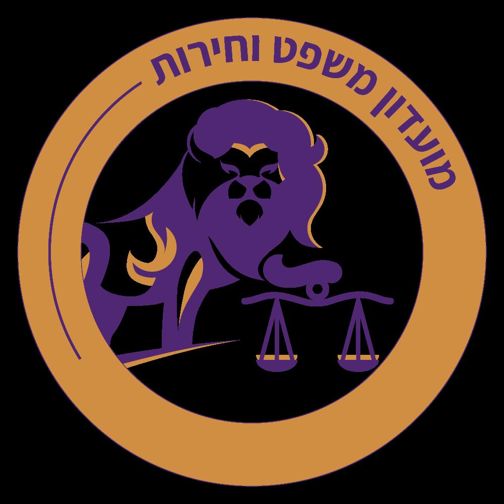 מועדון משפט וחירות - בינתחומי הרצליה